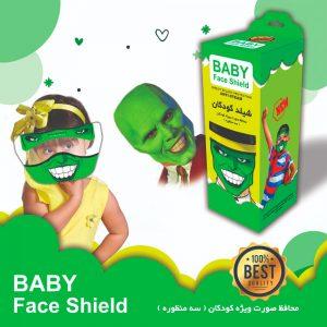 شیلد کودک ارس ماسک طرح ماسکی