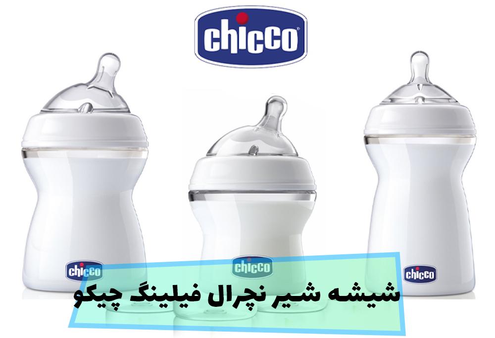 آشنایی با شیشه شیر های نچرال فیلینگ چیکو chicco
