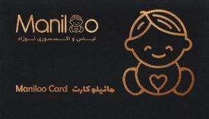 تخفیف سیسمونی با مانیلو کارت